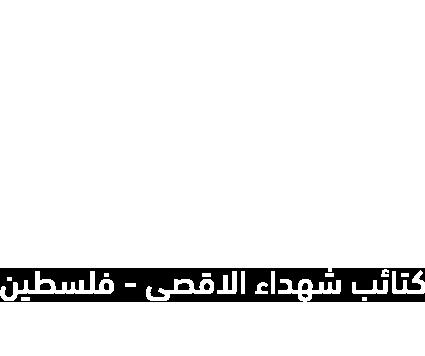 كتائب شهداء الأقصى _ فلسطين