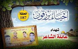 احياء يرزقون الحلقة 187 شهداء عائلة الشاعر