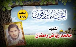 أحياء يرزقون الحلقة 188 الشهيد البطل / محمد رياض رمضان
