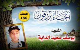 أحياء يرزقون الحلقة 186 الشهيد يوسف سعيد الداية