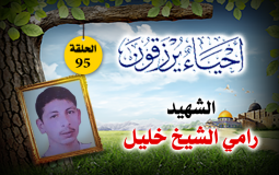 الحلقة 95 الشهيد رامي الشيخ خليل