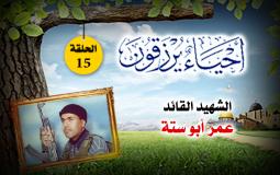 الحلقة الخامسة عشر الشهيد القائد عمر ابو ستة