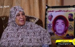 الحلقة 203 الشهيد : عمر ابو يوسف