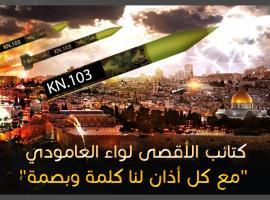 """كتائب الأقصى حصيلة رشقاتها الصاروخية ضمن معركة """" سيف القدس """""""