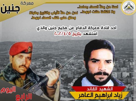 """معركة مخيم جنين : الرئيس """" ياسر عرفات """"يراهن والمقاومون ينجحون الرهان.jpg"""