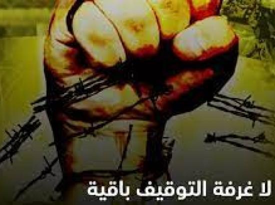 """""""18"""" أسيراً يواصلون معركة الأمعاء الخاوية رفضا لاعتقالهم الإداري"""