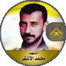 """الشهيد البطل """" محمد يوسف الأشقر """" حكاية عشق للوطن توجت بالشهادة"""