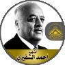 """الزعيم الوطنى الفلسطينى """" أحمد الشقيري """" مؤسس منظمة التحرير الفلسطينية"""