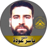 """الإستشهادي""""ياسر عودة""""  الصوام القوام ودع زوجته وأبناءه وكتب بدمائه الله أكبر"""