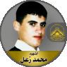 """الإستشهادي""""محمد عمر زعل"""" رجل لا يهاب الموت"""