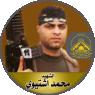 """أمير الكتائب الشهيد القائد الجنرال """" محمد اشتوي """" قناص بلاطة"""