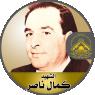 """الشهيد القائد """" كمال بطرس ناصر """"ضمير الثورة الفلسطينية"""