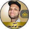 """الشهيد القائد """" عمر أبو شريعة """" رحلة جهادية توجت بالشهادة"""
