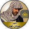 """الشهيد القائد """" مروان زلوم """" الإسطورة حين يُذكر الوفاء وحُسن العطاء"""