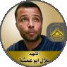 """الشهيد المجاهد """" بلال أبو عمشة """" لبى نداء الكفاح خلال الاجتياح"""
