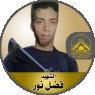 """الشهيد المجاهد """" فضل محمود نور """" عشق الشهادة فنالها"""