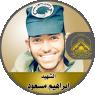 """الإستشهادي """" إبراهيم مسعود """" حب الجهاد ملأ أيامه وحياته"""