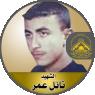 """الإستشهادي المجاهد """" نائل عمر"""" المنتقم الأول للشهيد عبد العزيز الرنتيسى"""