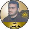 """الشهيد """" بدر عبد الرؤوف ياسين """" القائد الذى أذاق الاحتلال مرارة الهزيمة"""