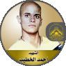 """الاستشهادى المجاهد """" أحمد الخطيب """" فتحاوى عشق الشهادة"""