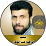 """الشهيد القائد الميداني """" إبراهيم عبد الهادي """"صدق الله فصدقه الله"""