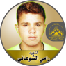 """الإستشهادى المجاهد """" رامي محمد الشوعاني """" رجل البطولة والفداء"""