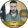 """الشهيد القائد """" كمال عبدالله الطوباسي """" قناص فلسطين"""