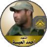 """الشهيد القائد """" أحمد محمد العيسة """" أسد الميدان والمواجهة"""