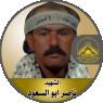 """الشهيد القائد """" ناصر أبو السعود """" فارس الشهادة وعاشقها"""