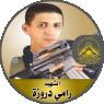 """الشهيد القائد """" رامى وضاح دروزة """" قاهر الدبابات"""
