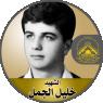 """الشهيد """" خليل عز الدين الجمل """" أول شهيد لبناني دفاعاً عن فلسطين"""