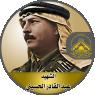 """الشهيد القائد """" عبد القادر موسي الحسيني """" قائد جيش الجهاد المقدس"""