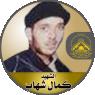 """الشهيد القائد """" كمال شهاب """" أحد مهندسي عملية نتانيا البطولية"""