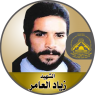 """الشهيد القائد """" زياد العامر """" أسد صنديد صنع من دمه ملحمة عز وبطولة"""