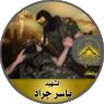 """الشهيد المجاهد """" ياسر حسن أبو جراد """" أسد المواجهات"""