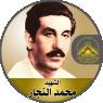 """الشهيد القائد"""" محمد يوسف النجار """" عقل سياسي وعقلية عسكرية فذة"""
