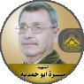 """الشهيد الأسير اللواء """" ميسرة أبو حمدية """" السجن عسرة والشهادة ميسرة"""