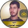 """الاستشهادي """" محمد عدنان العامودي """"المقتحم الفارس محطّم تحصينات العدو"""