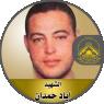 """الشهيد """" إياد سمير أبوحمدان """""""