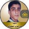 الإستشهادى / عبد العزيز الكيلانى