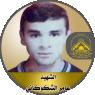 """الإستشهادي""""عامر محمد شكوكاني"""""""