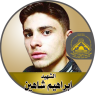 الإستشهادى / إبراهيم شاهين