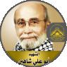"""الشهيد القائد """" أبو على شاهين """" شيخ المناضلين ... إسم بحجم الوطن"""