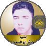 """الإستشهادى المجاهد""""حبش أبو السعود """" كمن للصهاينة وجندلهم ثم ارتقى شهيداً"""