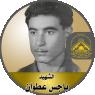 """الشهيد القائد """" باجس أبو عطوان """""""