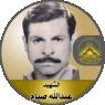 """الشهيد """" عبد الله صيام """""""