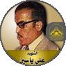 """الشهيد """" على ناصر ياسين """""""