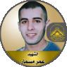 """الشهيد القائد """" عمر مسمار """""""
