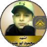 """الشهيد القائد """" محمود أبو عليا """""""