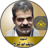 """الشهيد القائد """" نايف أبو شرخ """""""
